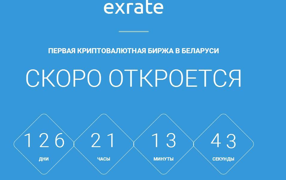 В Белоруссии весной откроется первая криптобиржа