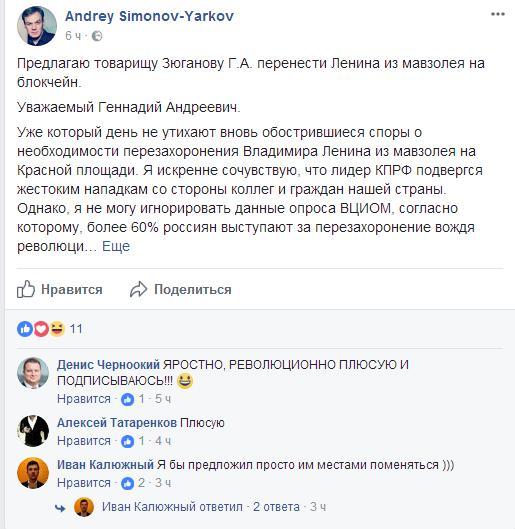 Зюганову предложили захоронить Ленина с использованием блокчейна
