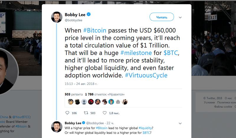 Бобби Ли о росте цены на биткоин