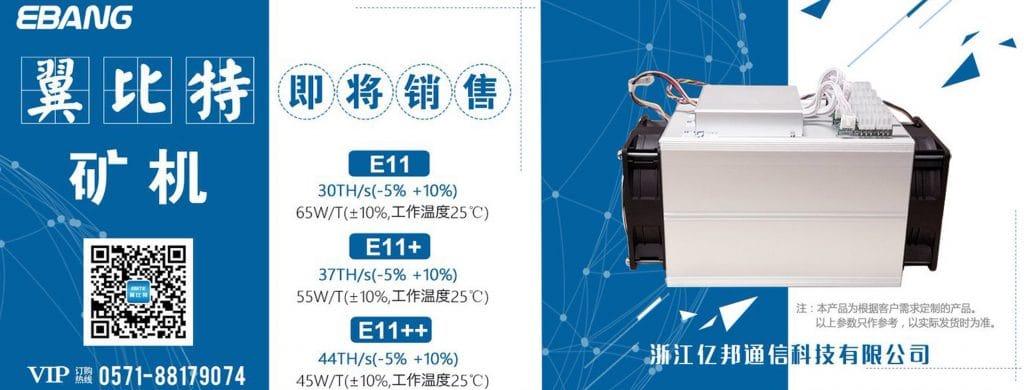 Ebang объявила о выпуске ASIC-майнеров с технологией 10-нм