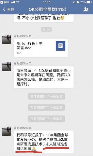 CEO OKCoin выразил готовность сотрудничать с властями Китая в предназначенном для сотрудников сообщении рис 2