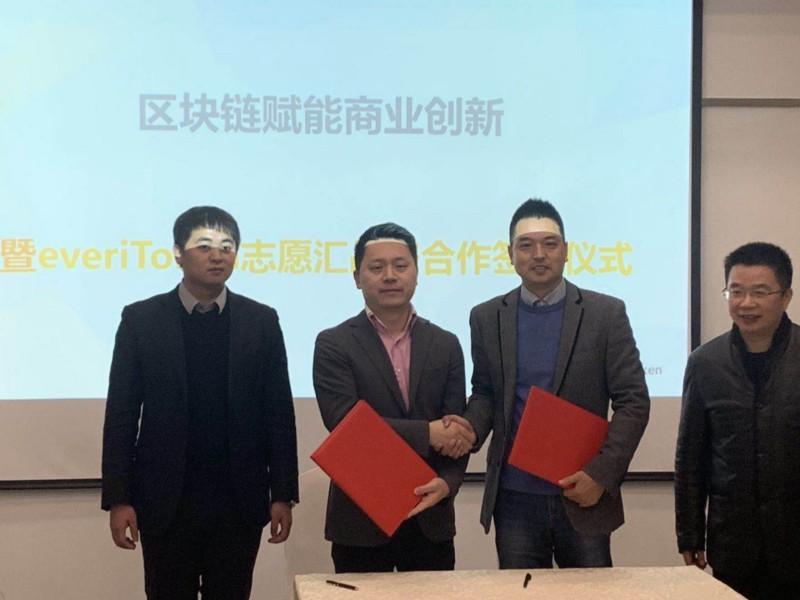 партнерство EveriToken и Zhiyuan Hui