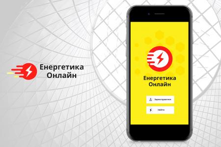 В Украине представили мобильное приложение «Энергетика Онлайн», которое позволяет потребителям самостоятельно контролировать счета за газ и электроэнергию