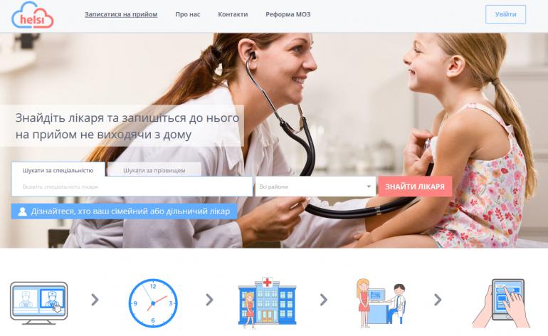 КГГА: С 1 марта 2019 года в Киеве заработает онлайн-система оценки врачей, рейтинг каждого из них будет формироваться по отзывам пациентов рис 2