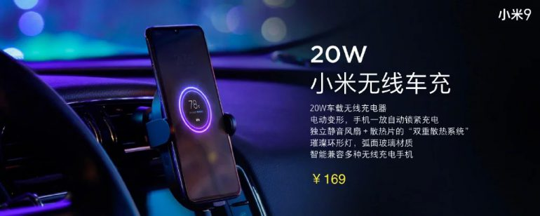 Xiaomi анонсировала три беспроводных зарядных устройства с передачей до 20 Вт энергии рис 3