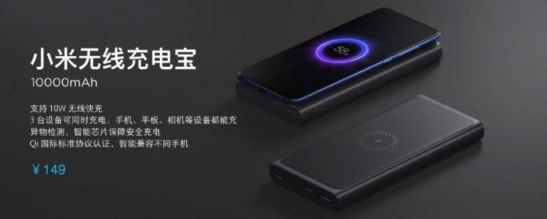 Xiaomi анонсировала три беспроводных зарядных устройства с передачей до 20 Вт энергии рис 4