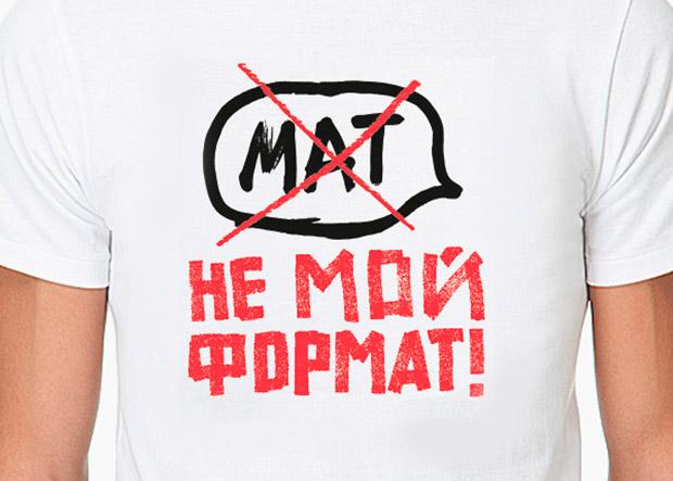 Сколько россиян ругаются матом?