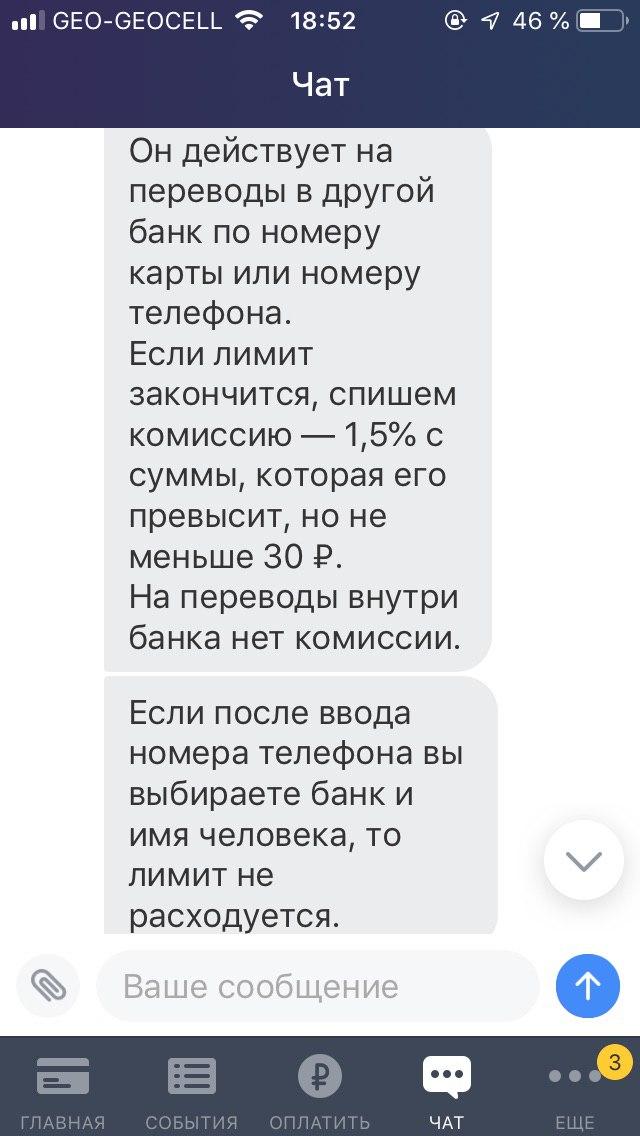 «Тинькофф Банк» разрешил бесплатные переводы по номеру телефона в Сбербанк