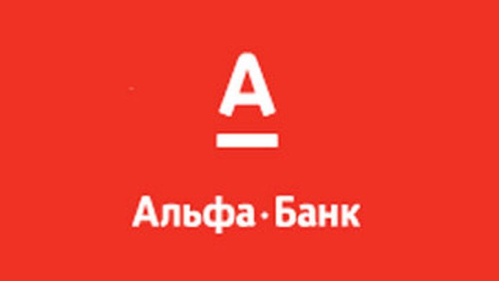 например, поздравление альфа банк эти конструкции будут