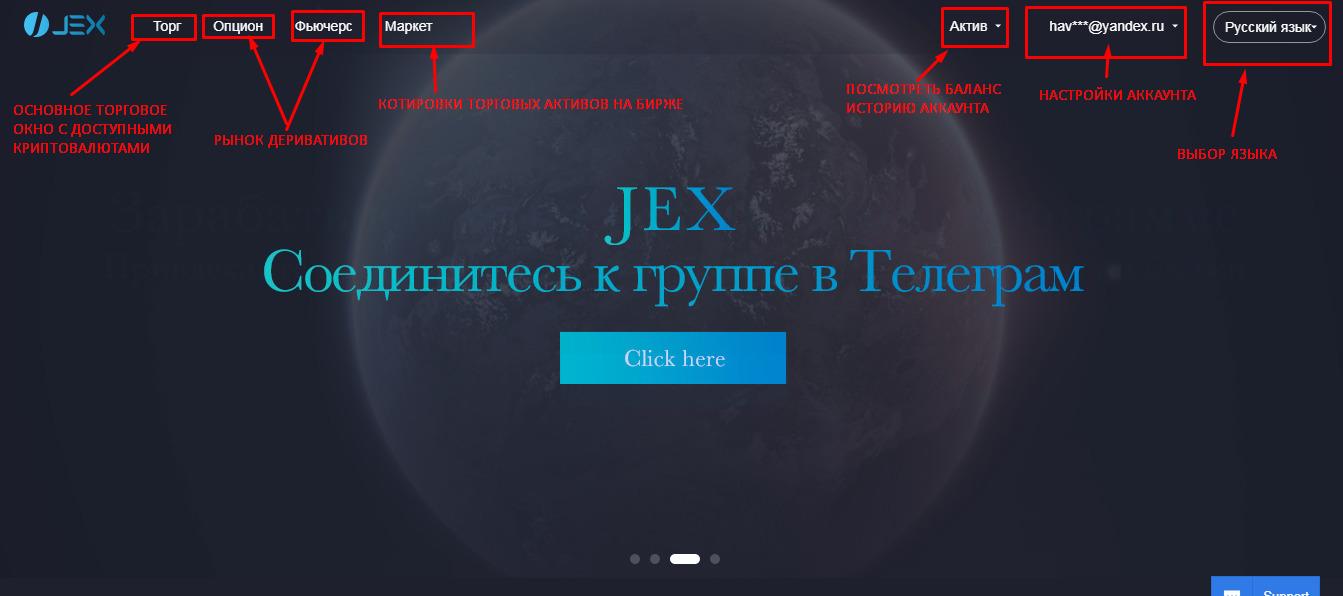 Обзор биржи Jex рис 4