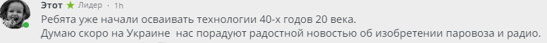 В Сети усомнились в инновационности созданного Украиной электромагнитного оружия