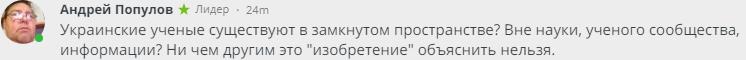 В Сети усомнились в инновационности созданного Украиной электромагнитного оружия рис 2