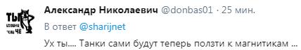 В Сети усомнились в инновационности созданного Украиной электромагнитного оружия рис 3