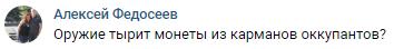 В Сети усомнились в инновационности созданного Украиной электромагнитного оружия рис 7