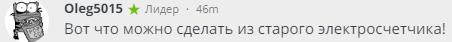 В Сети усомнились в инновационности созданного Украиной электромагнитного оружия рис 9