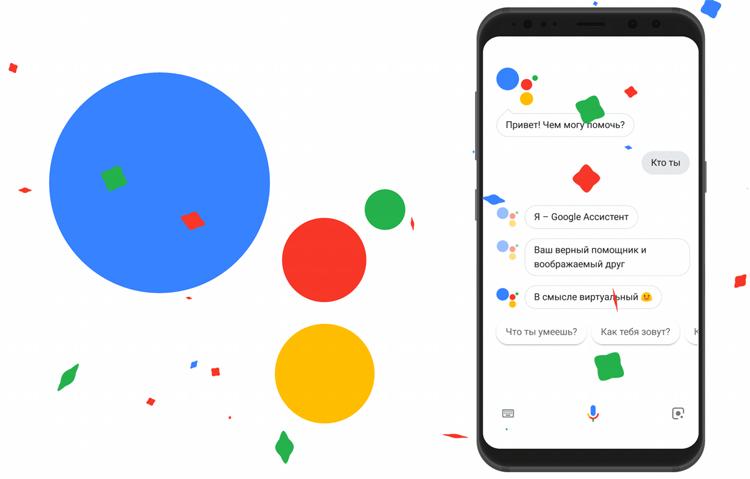 Google Assistant 2019