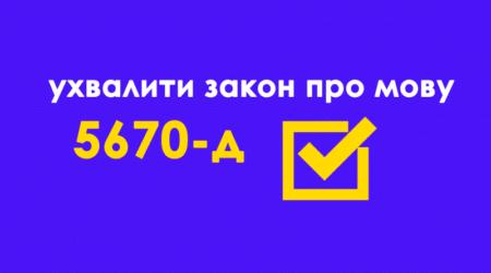 Рада ухвалила закон про українську мову як єдину державну. Він передбачає українську локалізацію сайтів і программ