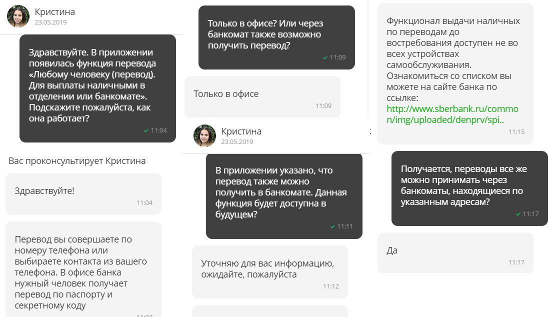 Сбербанк учится отправлять деньги по SMS