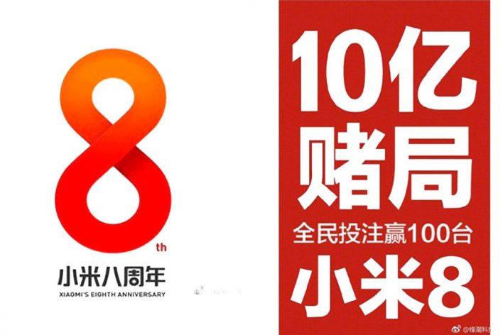 Бесплатно 100 смартфонов Mi 8 от Xiaomi только 23 мая