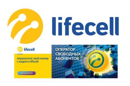 lifecell пожаловался в НКРСИ на Киевстар, который «не отпускает» своих абонентов к другим операторам по процедуре MNP