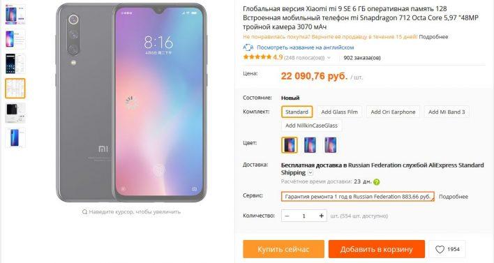 Смартфоны Xiaomi начали дешеветь! Что же выбрать?
