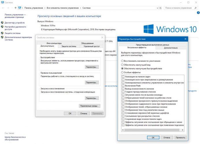 Ускоряем работу Windows 10. 10 полезных и действенных советов