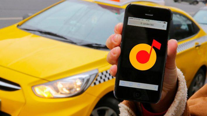 В «Яндекс.Такси» появится «Яндекс.Музыка»!