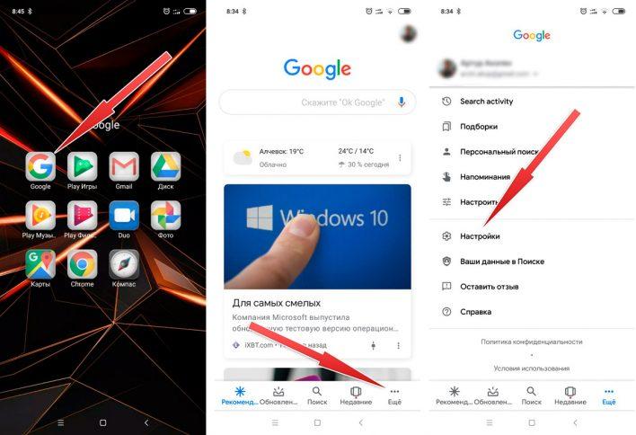 Google подслушивает пользователей через устройства с Google Assistant