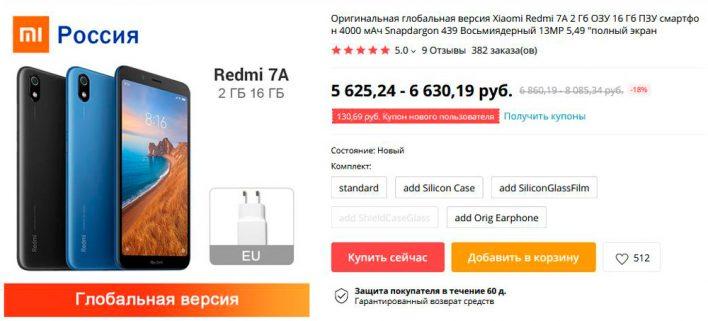 Смартфон Redmi 7A вышел на индийский рынок