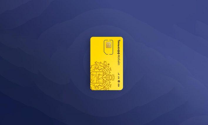 СИМ-карты «Тинькофф Мобайл» можно будет купить в «Пятерочке»