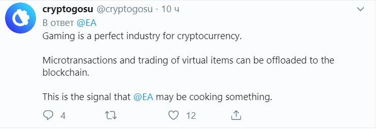 Electronic Arts призывает инвестировать в криптовалюту
