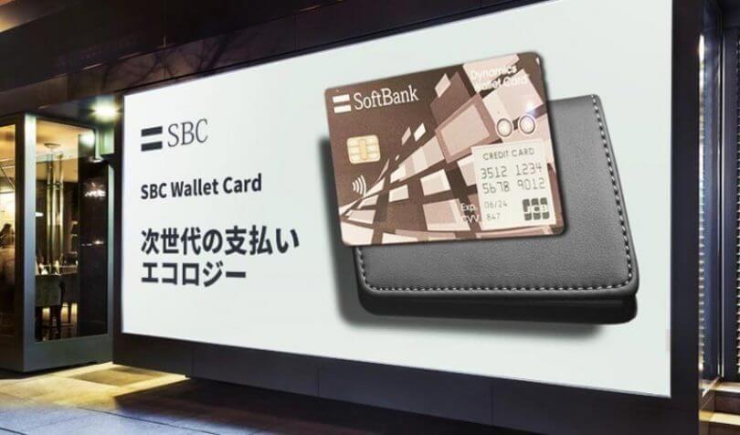 softbank-blockchain