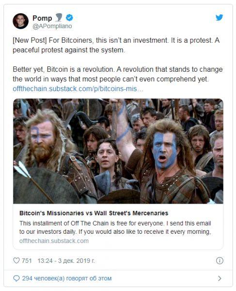 Энтони Помплиано: «биткоин – это не инвестиция, а мирный протест против системы»