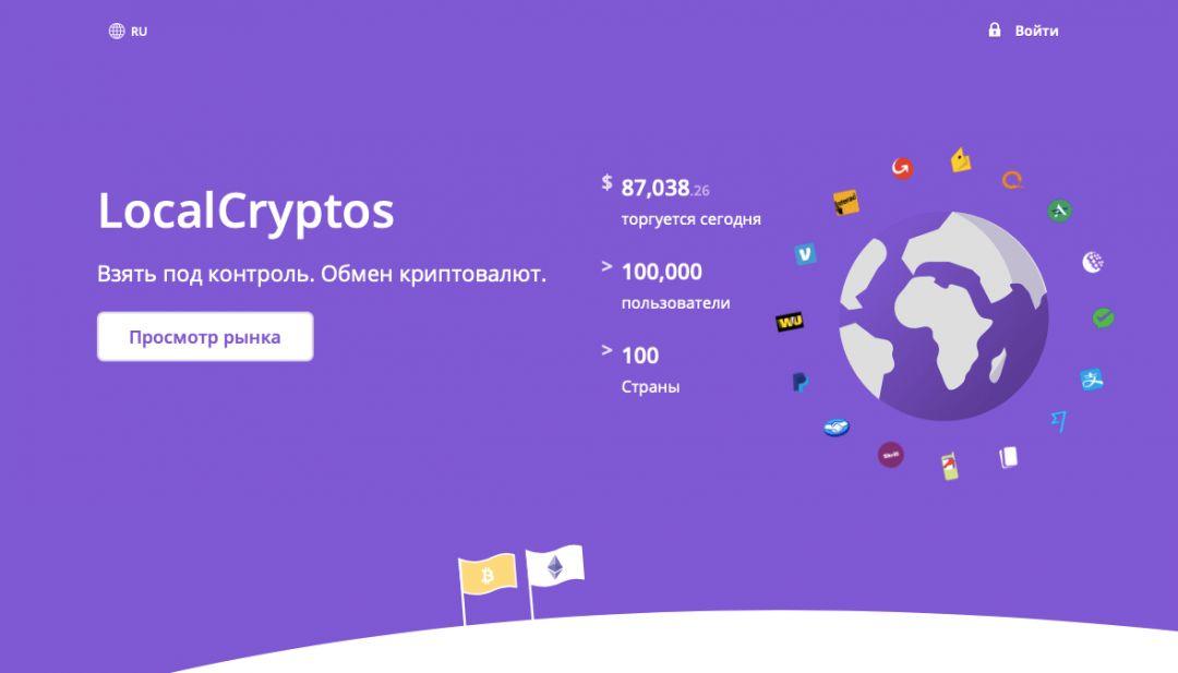 LocalCryptos платформа криптовалюты