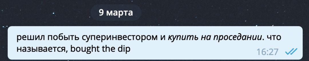 Переписка телеграм
