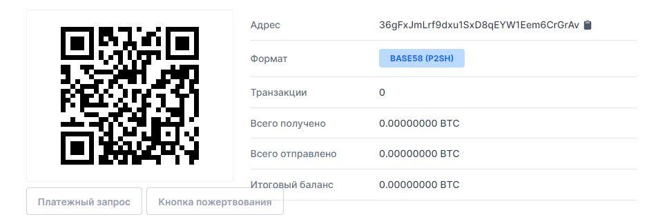 Кошелёк блокчейн Биткоин