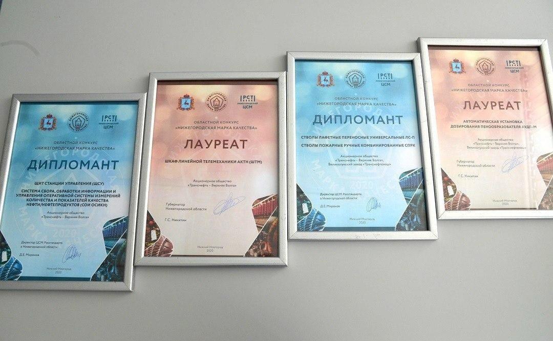 Два филиала АО «Транснефть-Верхняя Волга» победили в конкурсе «Нижегородская марка качества» - фото 2